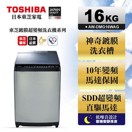 TOSHIBA東芝 鍍膜勁流?飛輪超變頻16公斤洗衣機 髮絲銀 AW-DMG16WAG