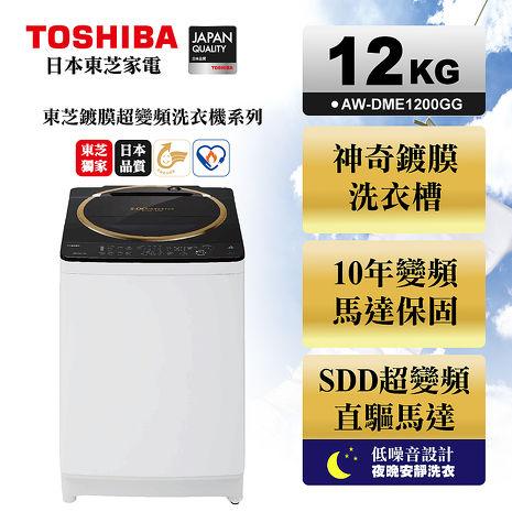 福利品TOSHIBA 東芝 12公斤神奇鍍膜SDD靜音變頻洗衣機AW-DME1200GG