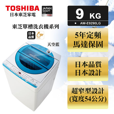 TOSHIBA 東芝 9公斤定頻洗衣機 AW-E9290LG