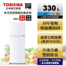 TOSHIBA 東芝 330公升超靜音變頻電冰箱 白GR-T370TBZ(W)