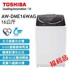 福利品◆TOSHIBA東芝SDD變頻16公斤洗衣機 黑耀金 AW-DME16WAG