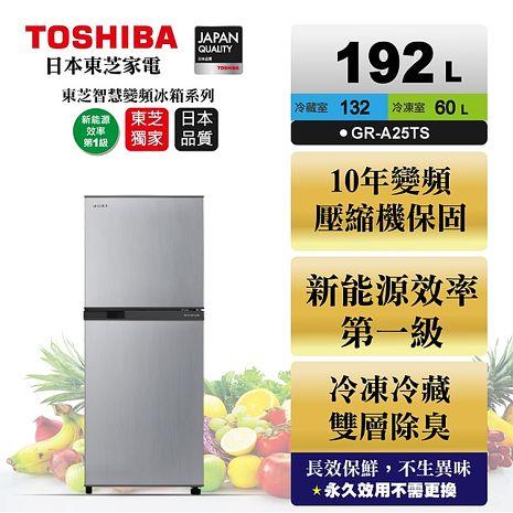 預購【TOSHIBA】192公升變頻電冰箱 典雅銀GR-A25TS(S)-能源效率一級