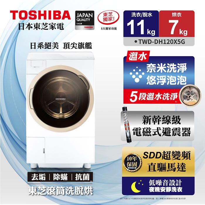 (結帳驚喜價)福利品【TOSHIBA東芝】奈米悠浮泡泡溫水11kg洗脫烘滾筒洗衣機(TWD-DH120X5G)