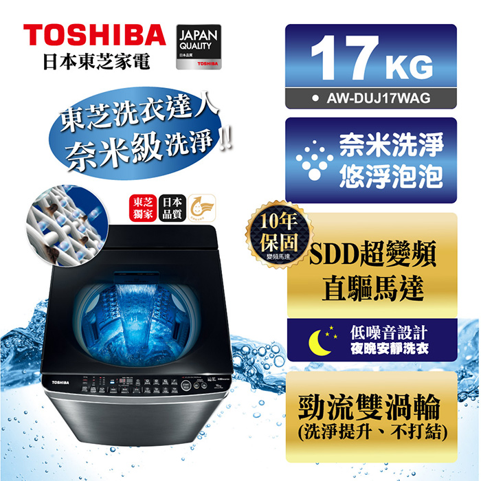 TOSHIBA東芝17公斤奈米悠浮泡泡+SDD超變頻直驅馬達 洗衣機 AW-DUJ17WAG