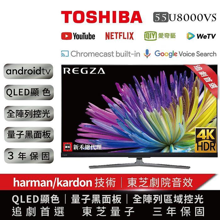 【TOSHIBA東芝】55型量子4K安卓全陣列區域控光量子黑面板3年保智慧聯網三規4KHDR液晶顯示器(55U8000VS)