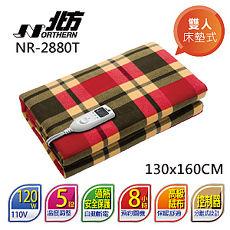 【北方】安全雙人電熱毯NR-2880T (電暖特賣)
