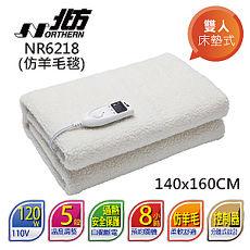 【北方】安全雙人單控仿羊毛電熱毯NR6218 (電暖特賣)