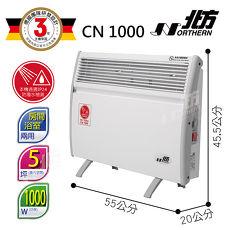 【北方】對流式電暖器CN1000(浴室、室內用) (電暖特賣)