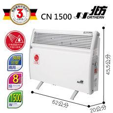 【北方】對流式電暖器CN1500(浴室、室內用)