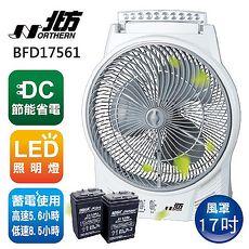 【北方】17吋風罩充電式DC節能箱扇(LED照明燈)BFD17561