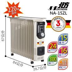【北方】15葉片式恆溫電暖爐NA-15ZL