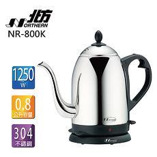 【北方】0.8公升快速電壺 NR800K