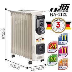 【北方】葉片式恆溫電暖爐11葉片NA-11ZL