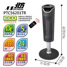 【北方】北方智慧型陶瓷遙控電暖器PTC56201TR(電暖特賣)