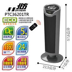【北方】智慧型陶瓷遙控電暖器PTC36201TR (電暖特賣)