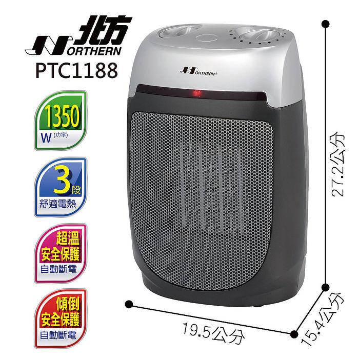 (結帳驚喜價)【北方】直立式陶瓷電暖爐PTC1188