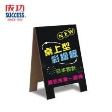 【SUCCESS成功】A4桌上型雙面彩繪板 01023