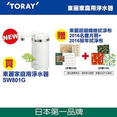 【日本東麗TORAY】家用淨水器SW801G贈送2016月曆+拭淨布隨機公司貨