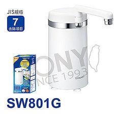 【日本東麗TORAY】家用淨水器SW801G公司貨