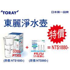 日本東麗TORAY淨水壺PT302+PTC.F3J3入福氣超值組-公司貨