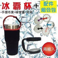 酷極冷冰炫杯900CC+配件組合包手提布套+推/掀蓋+吸管蓋+杯架共兩組