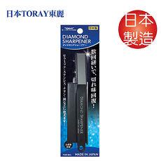 日本東麗 鑽石級磨刀器 TDSP-BKS