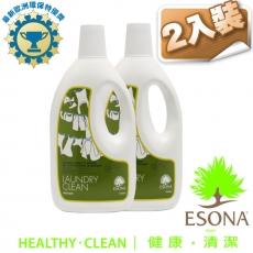 曜兆ESONA微泡沫天然環保獎濃縮洗衣乳1250ml-二入裝