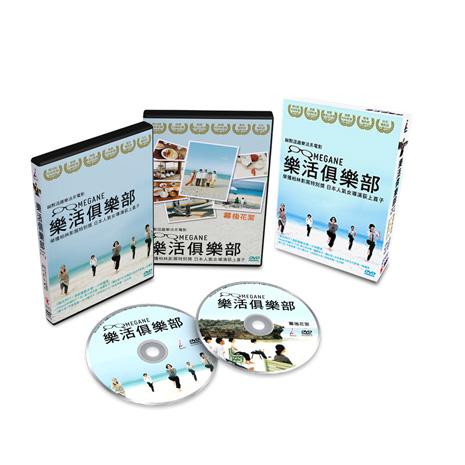 樂活俱樂部DVD