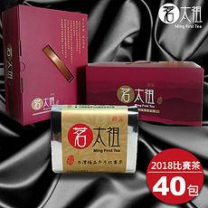 【茗太祖】台灣極品2018冬片比賽茶真空琉金批發組(40入)