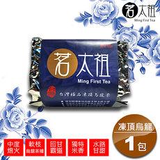 【茗太祖】台灣極品凍頂烏龍茶富貴版(軟枝烏龍茶種1入)