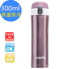 日本imarflex伊瑪 300ML 304不繡鋼 冰熱真空保溫杯(IVC-3003)口飲安全式