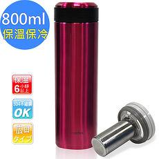 日本imarflex伊瑪 800ML 304不繡鋼 冰熱真空保溫瓶(IVC-8000)大口徑/大容量