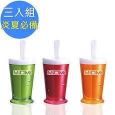 【MIOMI】DIY冰鎮奶昔冰沙杯 三入組(活力橘/甜心紅/清蘋綠)