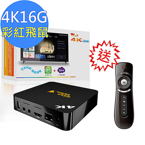 【喬帝Lantic】彩虹奇機四核心4K2K高清解碼 智慧電視盒 (UHD-G101)+贈彩虹飛鼠(M001)