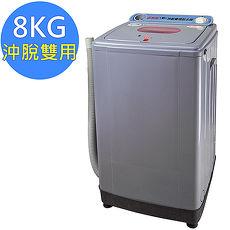 【勳風】8公斤/耐高扭力/超高速/更防震/可注水雙用脫水機(HF-878)沖/脫兩用型