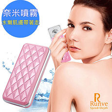 【Runve貝思得】水水水奈米級噴霧器保濕機(ARBD-410)補給肌膚水分