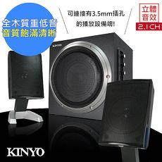【KINYO】2.1聲道3D木質音箱喇叭/音響(KY-1705)夠強大3000瓦