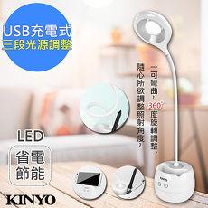 【KINYO】多功能USB充電式檯燈/LED桌燈(PLED-417)高亮度