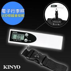 【KINYO】 電子行李秤/手提秤/吊掛秤/快遞秤(DS-010)不再怕超重