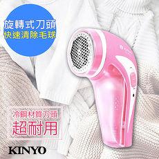 【KINYO】冷鋼刀頭/插電式除毛球機CL-513不怕起毛球