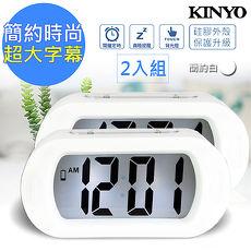 【KINYO】北歐風數字電子鐘/鬧鐘(TD-385)LCD背光【2入組】(顏色任選)簡約白2入