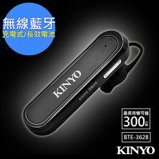 【KINYO】真無線入耳式藍牙耳機麥克風BTE-3628長效達300小時