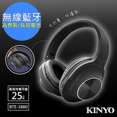 【KINYO】全罩式藍牙耳機麥克風BTE-3880長效達25小時