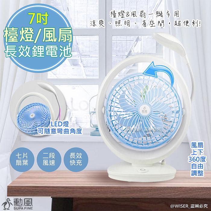 【勳風】7吋充電式行動風扇/檯燈扇/DC扇(HF-B067U)鋰電/快充/長效-(特賣)