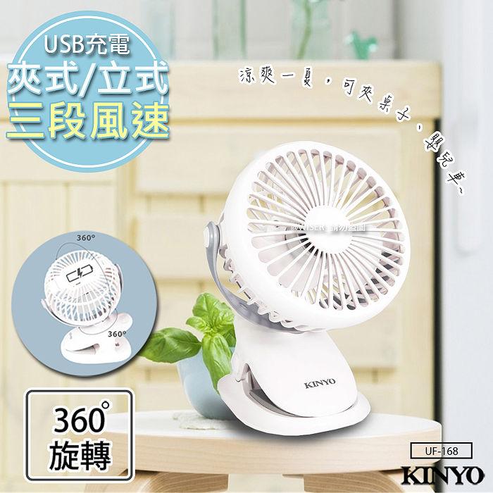 【KINYO】充電式行動風扇/夾扇/DC扇(UF-168)涼風跟著走白色