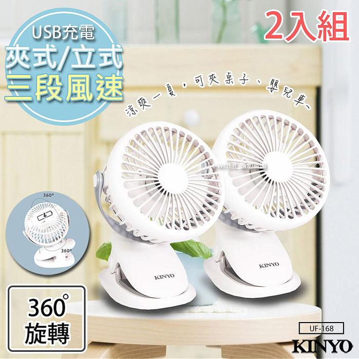 二入組【KINYO】充電式行動風扇/夾扇/DC扇(UF-168)涼風跟著走白色-(特賣)
