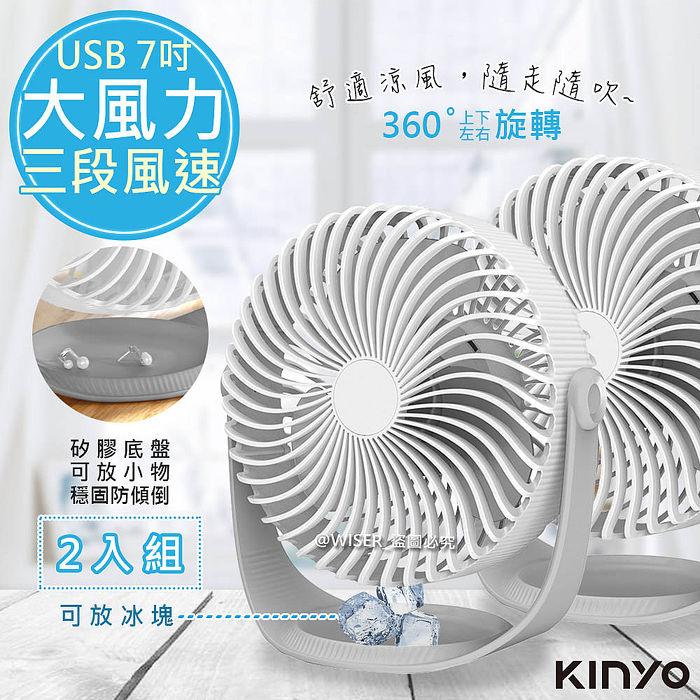 (限時領券再折)二入組【KINYO】充插兩用7吋USB風扇DC扇/循環扇桌扇(UF-182)可放