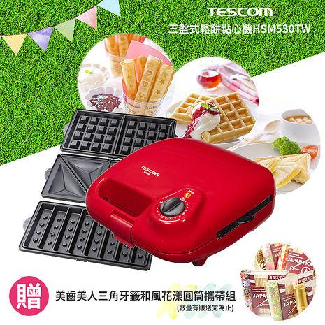 TESCOM三盤式鬆餅點心機HSM530TW-買就贈:美齒美人三角牙籤和風花漾圓筒+攜帶組