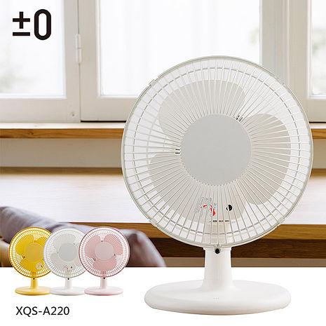 【結帳現折】日本 ±0 正負零電風扇XQS-A220(白/黃/粉)白