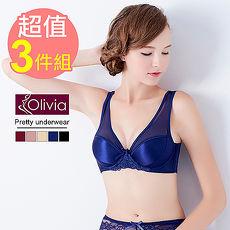 【Olivia】無鋼圈無痕網紗舒適聚攏內衣-三件組
